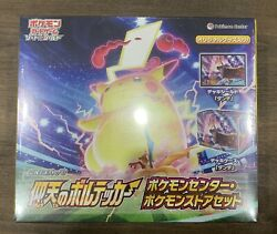 2020 Pokemon Center Limited Edition Box Set Amazing Volt Tackle Sealed 2 Booster