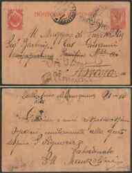 Russia/army Of Northwest/italy Occupation 1918 3k Stationery Card