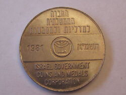 Israel Government Coins And Medals Corporation Medal