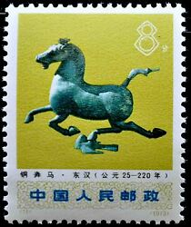 Authentic China Prc Sc1136 Extremely Rare Color Error Stamp With Certificate