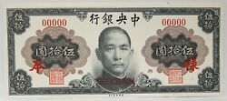 China 1945 . Rare 50 Yuan ... Collector's Specimen Banknote ... Uncirculated