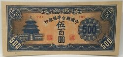 China 1945 . Rare 500 Yuan . Collector's Specimen Banknote..uncirculated