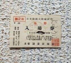1934 Mlb All-star Tour Match Stub Ticket Babe Ruth Ruthand039s 1st Visit To Jp