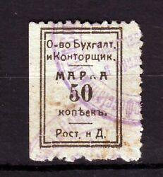 50 Kopeks 1914 Society Of Accountants And Clerks Rostov-on-don Russia Russian