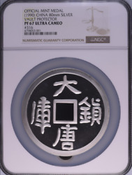 1990 China Silver 15oz Vault Protector 80mm Official Mint Medal Ngc Pf67uc