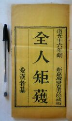 1836 Gutzlaff Missionary Pamphlet Gospel In Chinese The Perfect Mans Model Rare