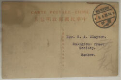 China Rare Postal Card 1925 1 Cent Junk Cancelled Hankow Postmark Please Read