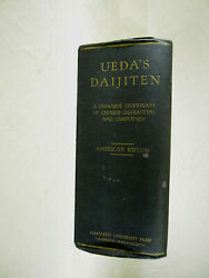 Collectible Uedaand039s Daijiten Japanese Dictionary - American Edition - 1942