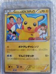Rare Pokemon Card Poketere Pikachu Japan Only From Japan