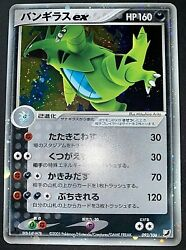 Tyranitar Ex Holo 093/106 2005 Japanese Pokemon Card - 3