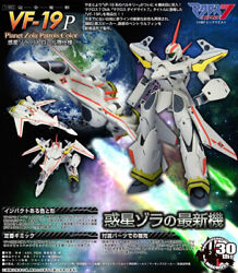 1/60 Complete Deformation Vf-19p Planet Zola Patrol Specifications Yamato