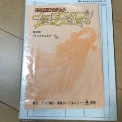 Novelty Episode 195 Production Physical Real Storyboards Libretto Sailor Moon