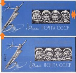 1962 Ussr Stamp Block Space .. Error Shift Picture  . Rr