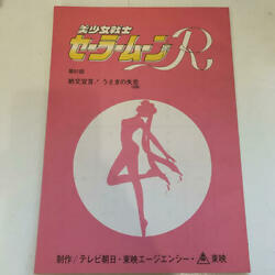 Novelty Episode 61 Production Physical Real Script Sailor Moon
