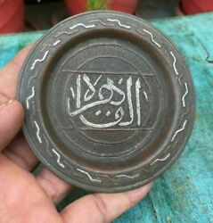 Antique Primitive Handcrafted Islamic Word Inscription Collectible Round Plate