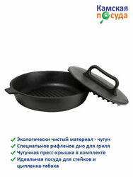 Cast Iron Skillet For Chicken Tabaka With Heavy Press Lid Grill Pan Russia