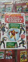 Tales Of Suspense Featuring Iron Man 57. Russian Variant