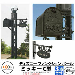 Functional Gate Pillars Feature Pole Disney Function Mickey Cset Without Hooks