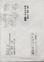 Pokemon Settei Drawings / Sketches / Production Art The First Movie 50+ Sheets
