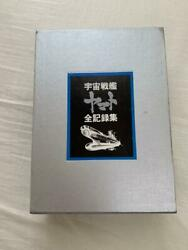 Signed By Leiji Matsumoto Space Battleship Yamato All Records Top Middle And B