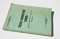 Russian Esperanto dictionary Tipitsin Latvia 1935