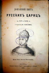 Russia Tsarinas Everyday Life in XVI and XVII Centuries Zabelin 1869 RARE 1stEd