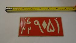 1953 Vintage Cereal Box Mini License Plate Car General Mills Collectible Iran