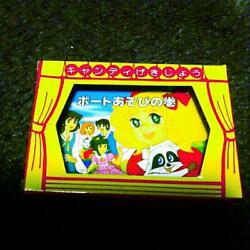 Vintage Candy Candy Toy Picture-story Show Yumiko Igarashi From Japan Used Ems