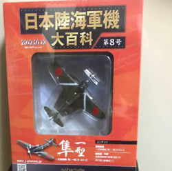 The Imperial Japanese Army Navy Hachette Collections No8 Diecast Ww2 Fighter