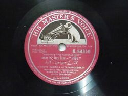 Guide S D Burman Bollywood N 54950 Rare 78 Rpm Record 10 India Ex