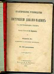 1894 Russian Antique 164 Images Management Dynamo Electric Generator Machinery