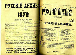 1872 Russian Archive Русский Архив Russia Rare Historical Journal Antique Book