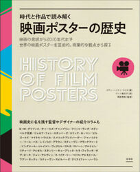 History Of Movie Posters Japan Book Fs