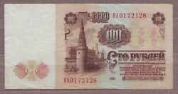 100 Rubles 1961 Issue ЯА 0172128 Replacement Note Russia Ussr Mega Rare