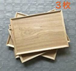 Natural Materials Cafe Tray Wooden Trays