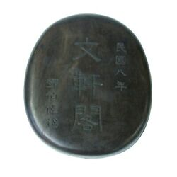 Chinese Oval Shape Box With Ink Stone Inkwell Pad Ws1309