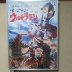 Used Excellent+ Return Of Ultraman Movie Theater Poster, 1971 Rare Item Japan