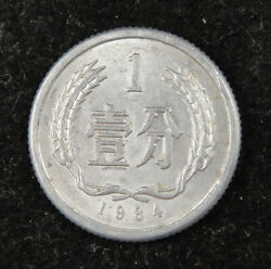 China Coin 1 Fen Cent 1984
