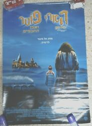 Original Promo Poster Harry Potter And The Philosophers Stone Rare One Sheet Ss