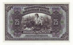25 Rubles 1918 Unc Russia Provisional Government Credit Note Kerensky 2 Sign. Ab