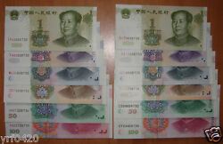 China 5th Edition Paper Money Set Of 12 Pcs Good Number