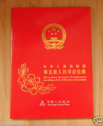 China 5th Edition Paper Money Set Of 12 Pieces With An Album
