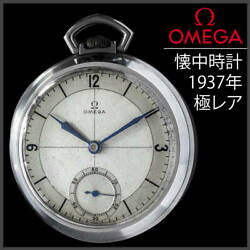 531 There Is Negotiation Pole Omega Pocket Watch 1939 Make Antique Seconds Of