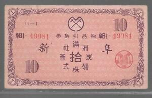 China Paper Money Russia Red Army  Occupation Dalian