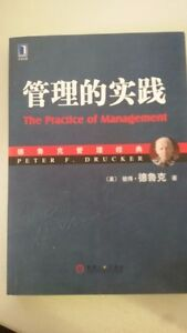 The pracitce of management by BI DE DE LU KE ZHU Publisher:China Machine 1991