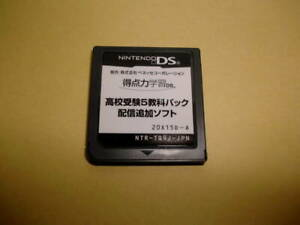 Ds Ultra Super Rare Software Score Power Learning High School Exam 5 Subject