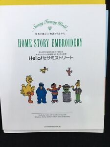 Sesame Street Jim Henson Home Story Embroidery Card Japanese For Brother Machine $89.99