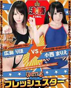 Female WRESTLING Women Ladies 1 HOUR+ LEOTARD DVD Japan SWIMSUIT Boots i159