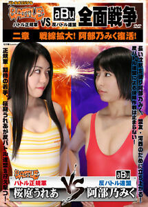 2017 Female WRESTLING Women Ladies 73 MIN SWIMSUITS DVD LEOTARD Japanese ! i227