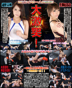 Female Wrestling Woman's 1 HOUR+ DVD LEOTARD Japanese Singlet Shoes Boots i240